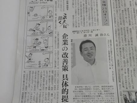 【釧路新聞】(この人に聞く)企業の改善策 具体的な提案【2018.8.9】