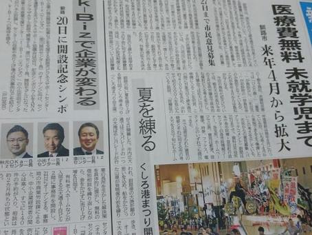 【釧路新聞】k-Bizで企業が変わる~20日に開設記念シンポ~【2018.8.4】