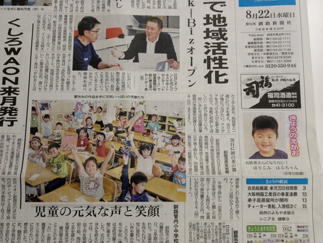 【釧路新聞】企業支援で地域活性化~k-Bizオープン~【2018.8.22】