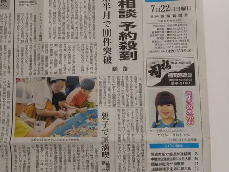 【釧路新聞】企業の支援相談 予約殺到~開始半月で100件突破~【2018.7.22】