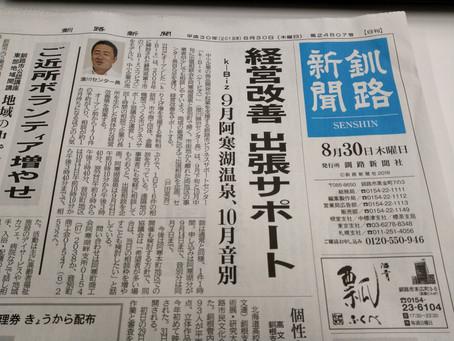 【釧路新聞】経営改善出張サポート【2018年8月30日】