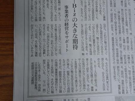 【釧路新聞】(巷論)k-Bizの大きな期待【2018.8.3】