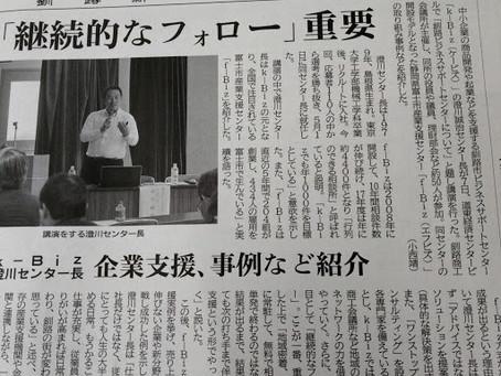 【釧路新聞】(経済ウイークリー)継続的なフォロー重要~企業支援、事例等紹介~【2018.8.10】