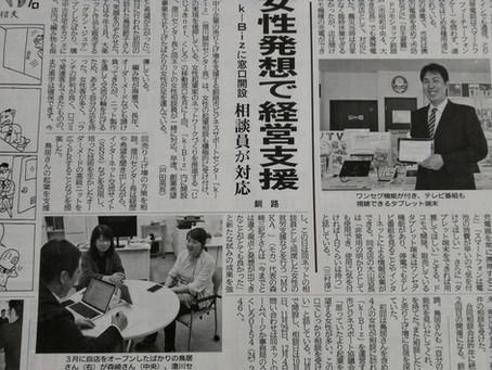 【釧路新聞】女性発想で経営支援 k-Bizに窓口開設(2018.10.5)