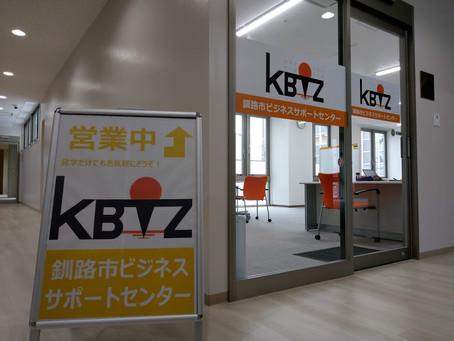 【募集】k-Bizブランディングマネージャーを公募します