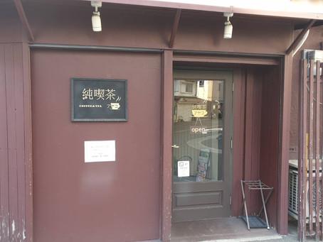 愛煙者にオススメ【純喫茶アヤコ】中崎町☕️