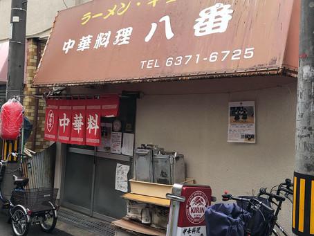 中崎町の老舗中華屋【八番】🍜