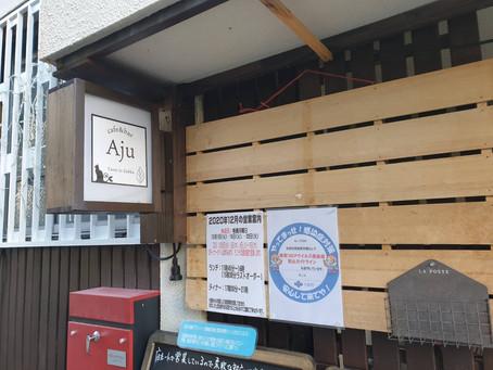 中崎町のヴィーガン専門店【あじゅ】
