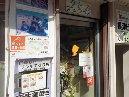 レトロなカフェ&レストラン【クィーン】中崎町🍴