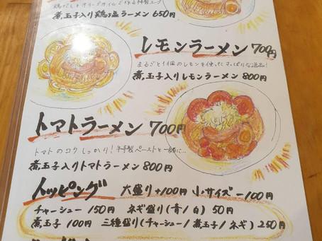激安お洒落な鶏塩ラーメン‼️【Hippo】中崎町店