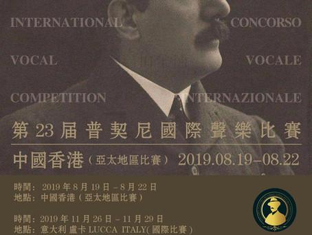 Hong Kong International Music Festival 2019