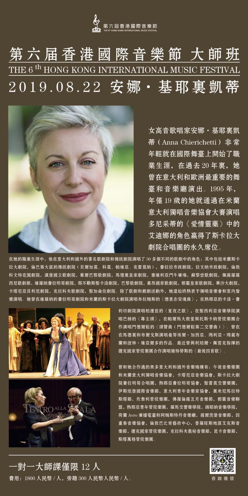 Masterclass Anna Chierichetti HKIMC