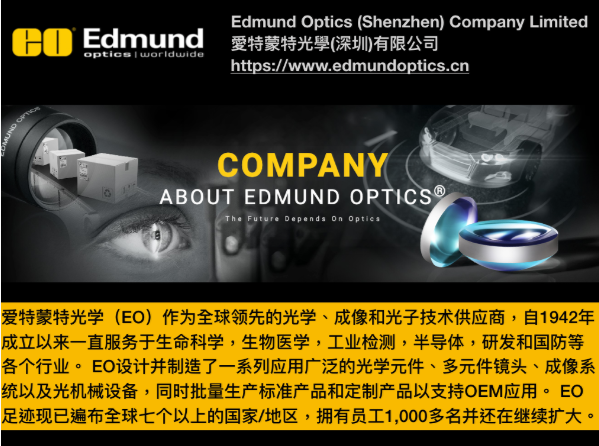 Edmund Optics (Shenzhen) Co. Ltd.
