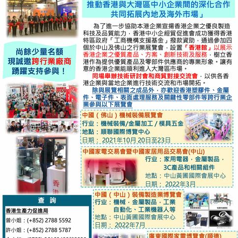 20211020-23 佛山機械裝備展覽會