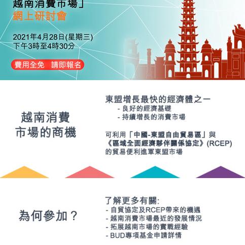 20210428 vietnam forum.png