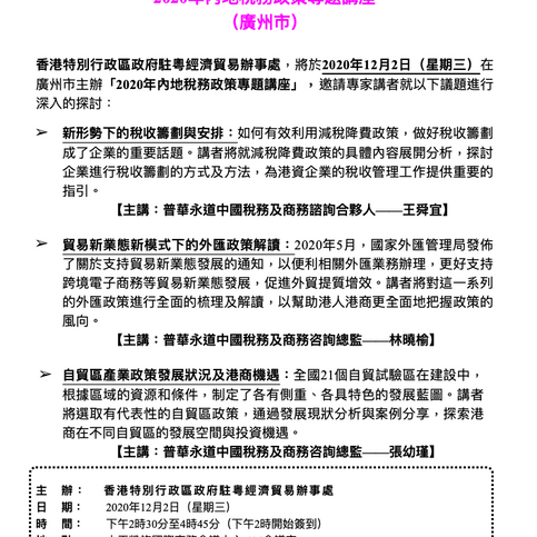 20201202 tax in 廣州市.png