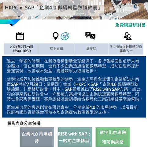 20210729 SAP 4.0.png