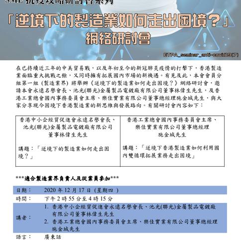 20201217 HKSME seminar.png