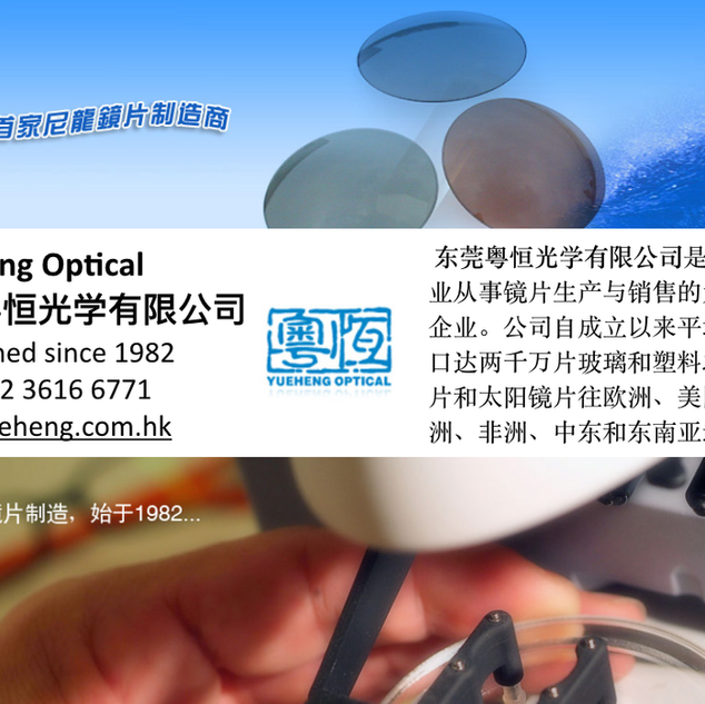 Dongguan Yue Heng Optical