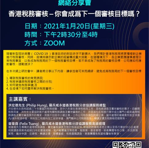 20210120 網絡分享會.jpg