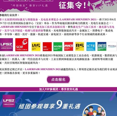 20210629-30 OM Shenzhen.png