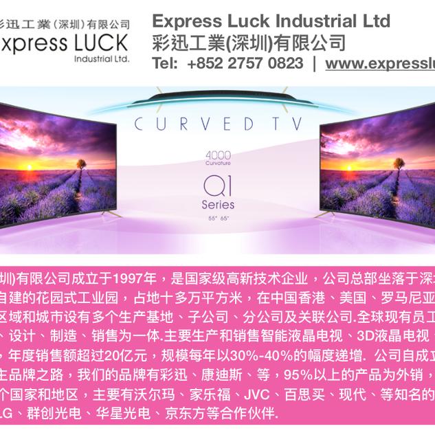 Express Luck Industrial Ltd