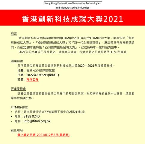 20220322 FITMI Awards.png