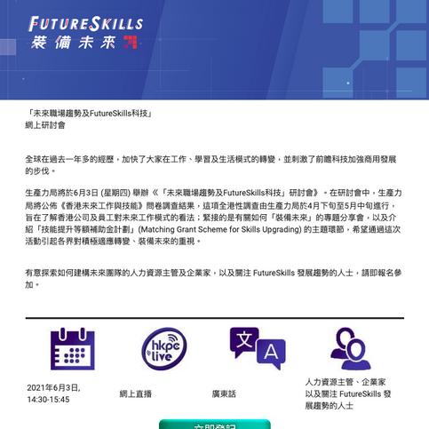 20210603 FutureSkills.png