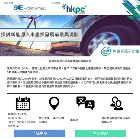 20201127 新能源汽車.png