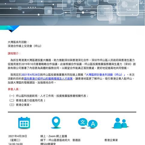 20210428 深港合作Forum.png