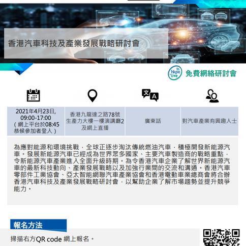 20210423 汽車科技.png