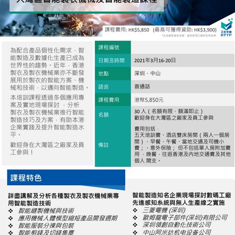20210316-20 大灣區 course.png