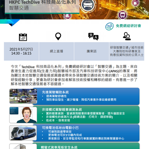 20210527 智慧交通.png