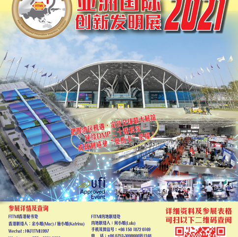 20211123 GBA Expo.png