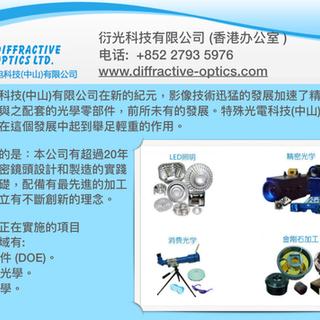 Diffractive Optics Ltd