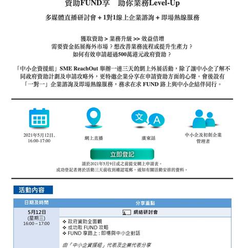 20210512 SME Reachout.png