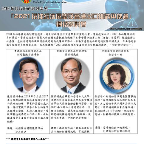 20210301 HKSME.png