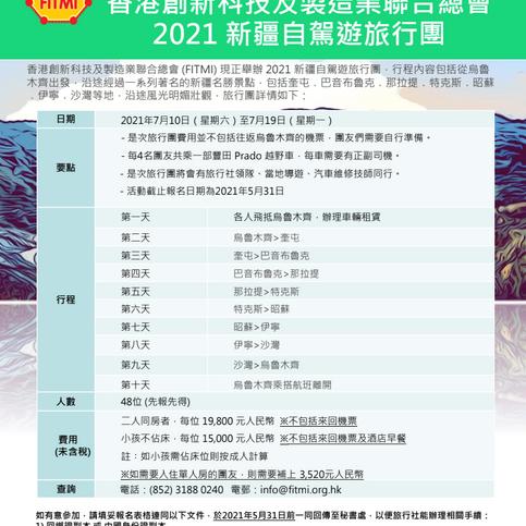 20210701-19 trip.png