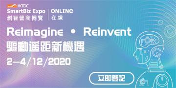 20201202-4 創智營商博覽.jpg