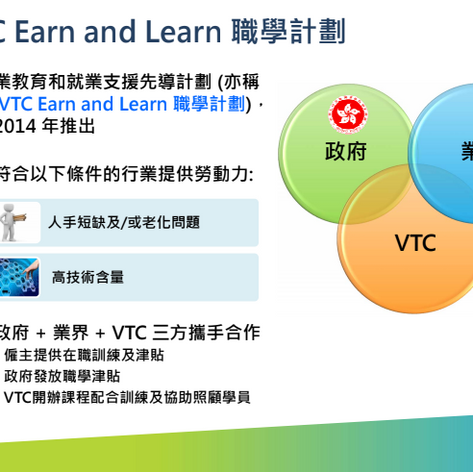 20210305 VTC E&L Program.png