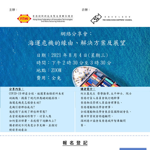 20210804 FITMI shipment.jpg