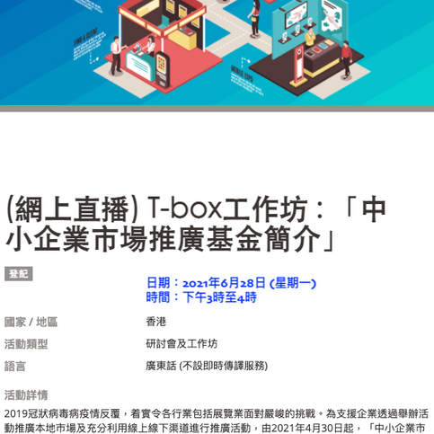 20210628 T-box.png