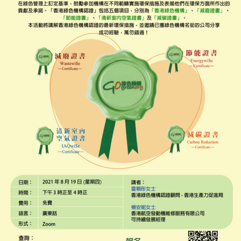 20210819 green org.png