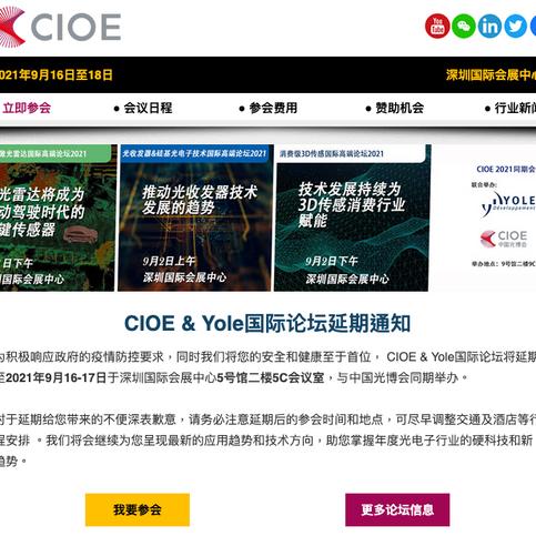 20210916-17 CIOE.png