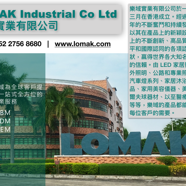 Lomak Industrial Co Ltd