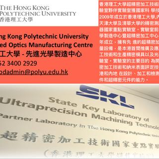 PolyU Advanced Optics Manufacturing Centre