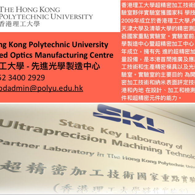 PolyU Advanced Optics Manufacturing Centre
