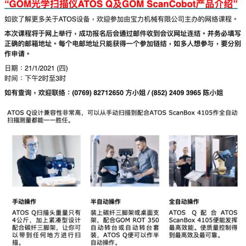 20210121 寶力 產品介紹.png