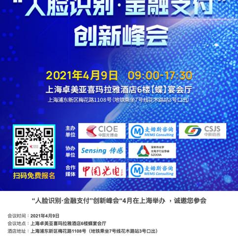 20210409 shanghai.png