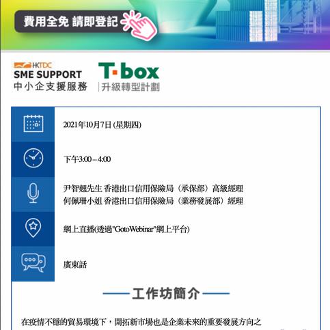 20211007 T-box workshop.png